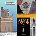 1 - Arzak : carton d'invitation